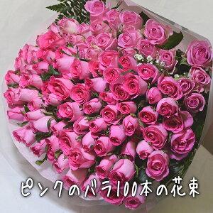 ピンクバラ100本のブーケ