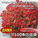送料無料!年内無休!4時まであす楽OK!赤バラ100本花束 ...