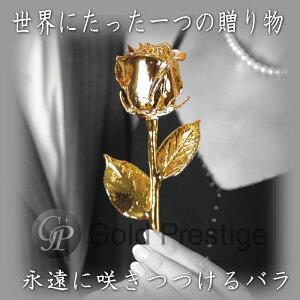 送料無料!永遠に咲き続けるのバラ24金の縁取り1月【対応】【_包装】【_メッセ入力】【お誕生日祝い入学祝い出産内祝い快気祝い出産祝い送料込】【YDKG】【SMTB】薔薇即日発送