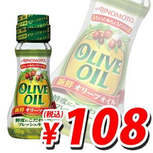 Jオイルミルズ AJINOMOTO オリーブオイル 瓶 70g【P14Nov15】