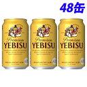 サッポロ エビスビール 350ml×48缶