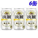 キリン 淡麗 極上(生) 350ml×6缶
