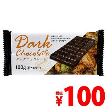 【賞味期限:20.10.11】ドウシシャ 板チョコ ダーク 100g