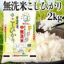 無洗米あらったくん 富山県コシヒカリ 2kg