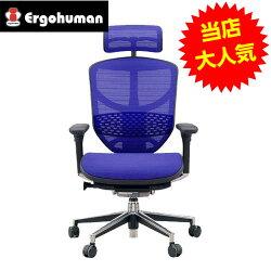 オフィスチェア「エルゴヒューマンエンジョイ」ハイ・3DブルーEJ-HAMKMD-35BL