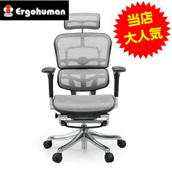 オフィスチェア「エルゴヒューマンプロオットマン」ホワイトEHP-LPLKM-16WH