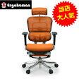 オフィスチェア 「エルゴヒューマンプロ オットマン」3D オレンジ EHP-LPL KMD-33OR※代引不可
