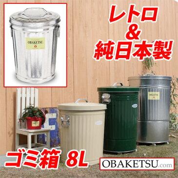 【日本製】OBAKETSU(オバケツ) ゴミ箱 F10(8L・ふた付き・屋外可)