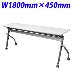 平行スタックテーブルW1800×D450(ネオホワイト)キャスター付KSP1845-NW