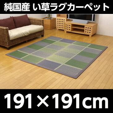純国産 い草ラグカーペット 『(F)FUBUKI』 グリーン 約191×191cm【代引不可】