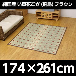 純国産い草花ござ『飛鳥』ブラウン江戸間3畳(約174×261cm)