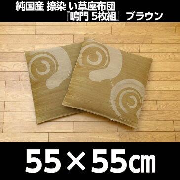 純国産 捺染 い草座布団 『鳴門 5枚組』 ブラウン 約55×55cm×5P【代引不可】