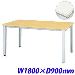 ミーティングテーブルW1800×D900ホワイトFNM-1890TW