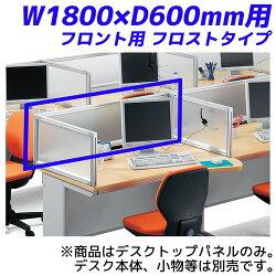ライオン事務器デスクトップパネルビジネスデスクW1800×D600mm用フロント用フロストタイプEDシリーズEP-V18S-FS742-89