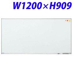 ライオン事務器壁掛タイプホワイトボード(スチールホーロータイプ)W909×D18×H1200mmNH-12514-52