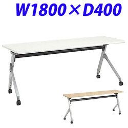 オカムラデスクFLAPTOR(フラプター)サイドフォールドテーブル棚板無し幕板無しタイプ1800W×400D(mm)