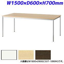 【受注生産品】アイリスチトセミーティングテーブルスタンダードオフィステーブル樹脂エッジW1500×D600×H700mmCSOT-1560M