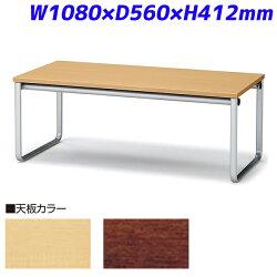 アイリスチトセローテーブルベルフィーテーブルW1080×D560×H412mmCPBT10