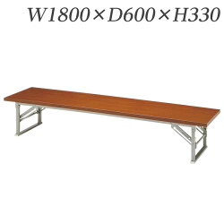 生興テーブル折りたたみテーブル座卓(畳ずれ付)#シリーズW1800×D600×H330/脚間L1562#1860-ZT