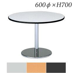 生興テーブルマルチカチットテーブル丸型メッキ脚600φ×H7001本脚タイプ(丸ベース)KT-N600R