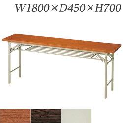 生興テーブル折りたたみ会議テーブル#シリーズ棚付W1800×D450×H700/脚間L1562#1845
