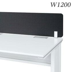 生興デスクFNLデスクシリーズBelfino(ベルフィーノ)FNLデスク専用デスクパネルクロスタイプW1200平・L型机用H330mmDP-123