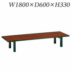 ライオン事務器座卓W1800×D600×H330mmチークZC-1860646-84