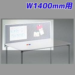 ライオン事務器デスクトップパネルパーソナルワーク用デスク専用W1400mm用パンチングパネル仕様カロティアCO-14CPP-B400-85