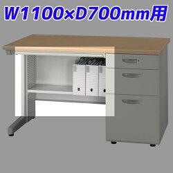 ライオン事務器足元棚ビジネスデスク片机用W1100×D700mm用EDシリーズライトグレーED-FT117S362-96