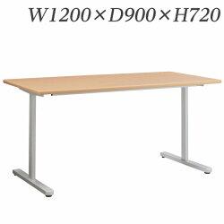 ライオン事務器ミーティング用テーブルMDLシリーズW1200×D900×H720mmMDL-1290T