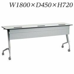ライオン事務器デリカフラップテーブルラフィスト電源・情報ユニット付幕板付W1800×D450×H720mmRFT-1845PRC