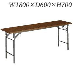 ライオン事務器ゼミテーブル普及タイプW1800×D600×H700mmLB-1860