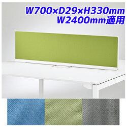 ライオン事務器デスクトップパネルマルチワークテーブルW2400mm用布張りイトラムW700×D29×H330mmILP-V2407