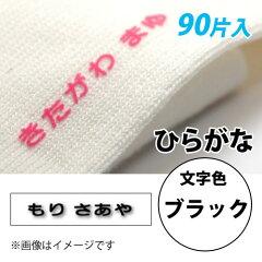 300回洗ってもはがれない! 衣類用フロッキーネーム。フロッキーネーム 【ひらがな・ブラック...