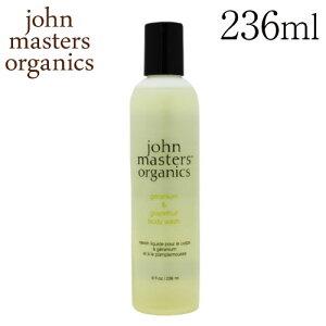 ジョンマスターオーガニック John Masters Organics ゼラニウム&グレープフルーツ ボディウォッシュ 236ml