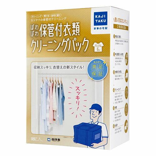 【保管付宅配クリーニングサービス】保管付衣類クリーニングパック(6点)プレミアムバージョン