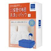 【保管付宅配クリーニングサービス】ふわふわ保管付布団丸洗いパック(3点)
