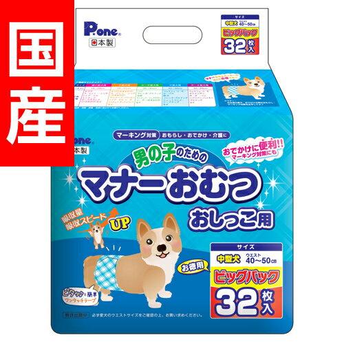 PMO-708 男の子のためのマナーおむつ ビックパッグ 32枚 犬用 トイレ用品 ペットグッズ 介護用品 紙おむつ