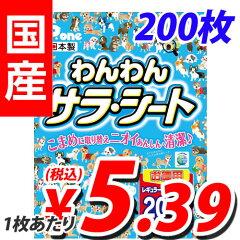 【おひとり様2個まで】 【最安値挑戦中】薄型ペットシーツ わんわんサラ・シート レギュラー 200枚