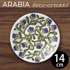 カイピアイネンの生誕100周年記念 ARABIA新作 Ketoorvokki 北欧食器 限定品Arabia アラビア ケ...