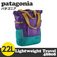 Patagonia パタゴニア 48808 ライトウェイト トラベルトートパック 22L パープル Lightweight Travel Tote Pack