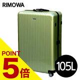 リモワ RIMOWA サルサ エアー SALSA AIR マルチホイール 105L ライムグリーン スーツケース 820.77.36.4