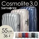 サムソナイトコスモライト 3.0 スピナー 55cm Samsonit...