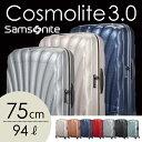 サムソナイトコスモライト 3.0 スピナー 75cm Samsonit...