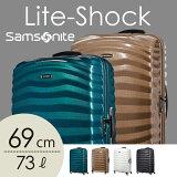 サムソナイト ライトショック スピナー 69cm Samsonite Lite-Shock Spinner 73L【送料無料(一部地域除く)】