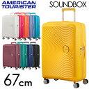 サムソナイト アメリカンツーリスター サウンドボックス 67cm Samsonite American Tourister Sound Box Spinner 71L〜81L EXP 【送料無料(一部地域除く)】
