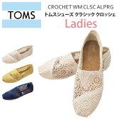 TOMS shoes トムズ シューズ レディース クラシック クロッシェ CROCHET WOMEN'S CLASSICS