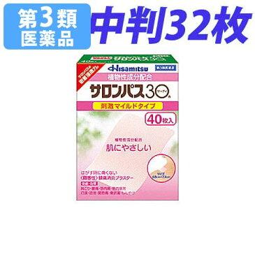 【第3類医薬品】サロンパス30中判 32枚【取寄品】
