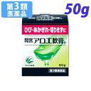 【第3類医薬品】間宮アロエ軟膏a 50g【取寄品】