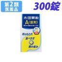 【第2類医薬品】太田胃散A(錠剤) 300錠